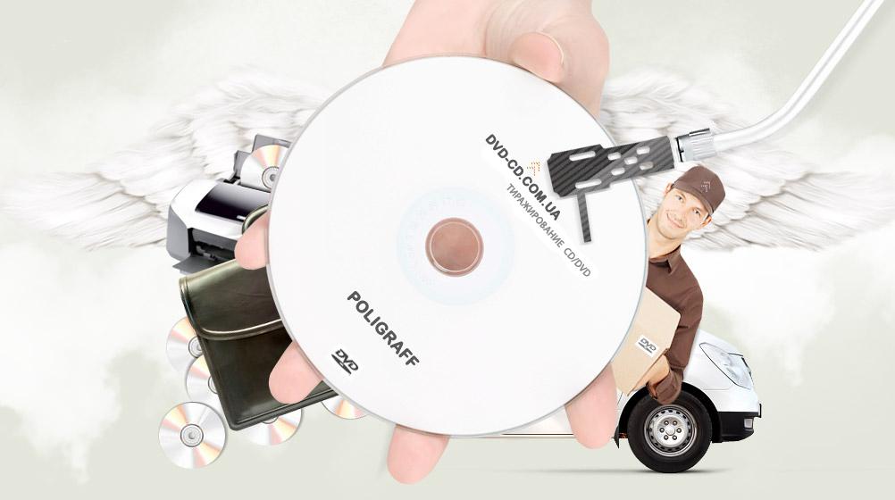 cd нанесение: